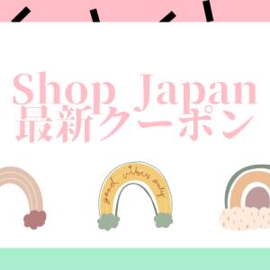 【2020年11月最新】ショップジャパン1000円&500円割引クーポン番号とコードまとめ