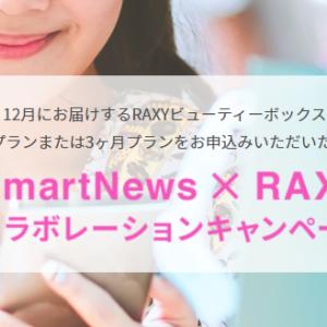 【11/12~14限定】SmartNews×RAXYエントリーで楽天ポイント444ptもらえる!