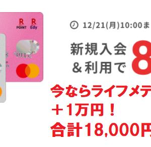 【12/20まで】ライフメディア経由で楽天カード発行すると合計18,000円分のポイントがもらえる!