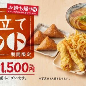 【1/12~31】丸亀製麺でd払いを使うとお得!最大70%還元になるキャンペーンとは?