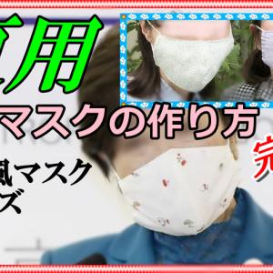 【百合子マスク】完全再現あの立体マスクの作り方
