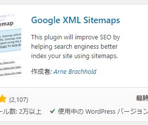 Google XML Sitemaps設定のやり方『取得できませんでした』から復活する方法2020年版