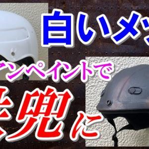 【エイジング塗装】ダメージ塗装でヘルメットをサビ塗装加工