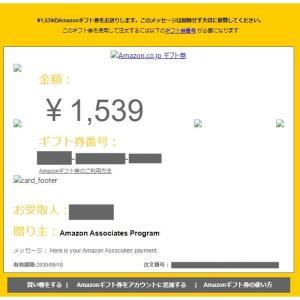 Amazonギフト券をお贈りしますgc-orders@gc.email.amazon.co.jpって詐欺メールなの?