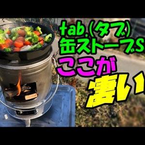 牛肉のアヒージョの作り方【ウッドストーブ】大人気!!入荷待ちの名器『tab.(タブ) 缶ストーブSE TB-SE』で【スキレット料理】