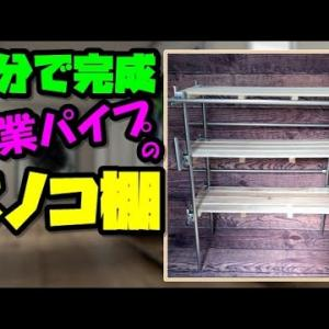 【DIY・スノコ棚】すのこ+農業パイプ=映えるラック 誰でも3分で完成!