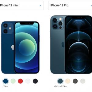 iPhone 12、携帯性(mini)と画質(Pro)の二択で悩んで結論出ず