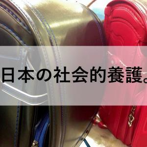 日本の社会的養護の制度とは?施設養護と家庭養護。