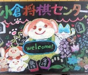 第1回全国小学生棋童戦 福岡県予選 低学年部門 結果報告