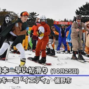 仮装でシーズンイン! イエティ、六甲山スノーパーク