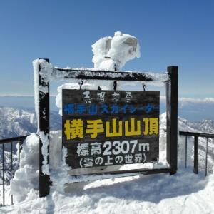 私をスキーに連れてって、志賀高原横手山・渋峠スキー場がプレオープン!