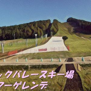 遂にオープン! えんがるロックバレースキー場。 と、ちょこっと他のサマーゲレンデの近況
