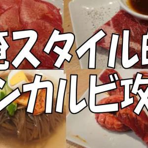 【飯テロ】ワンカルビ牛タン食べ放題コースの俺スタイル的ススメ【コスパ最強焼肉】