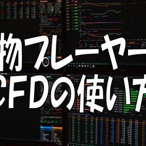 国内CFD業者ならクリック証券CFDでしょ、っていう話