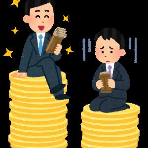 理想的な格差とは、 国民の実質可処分所得が正規分布している状態。それが正当な格差状態。