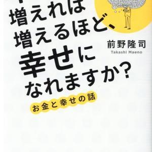 【読書】お金で得られる幸福感はすぐに頭打ちになるー「年収が増えれば増えるほど幸せになれますか?」を読んで