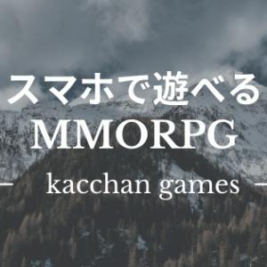 【2020年】スマホMMORPGおすすめランキング!スマホで遊べる人気ゲームアプリ【名作】実際にプレイしたおすすめ作品を紹介します