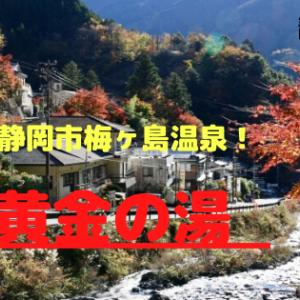 【梅ヶ島新田温泉 黄金の湯】静岡市葵区 田舎のほっこり温泉