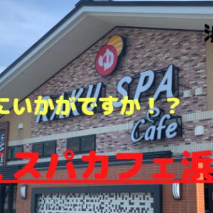 【らくスパカフェ浜松:極楽湯】浜松市 この地を今日の別荘とする!