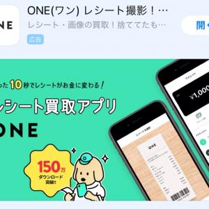 レシート1枚1円になるアプリを2つ愛用中~塵も積もれば山となる?!~