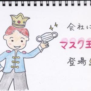 颯爽とマスク王子登場!
