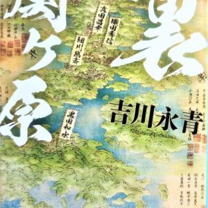 吉川永青の『裏関ケ原』がかなり面白い!