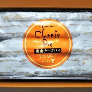 ホワイトデーは『湘南クリエイティブガトー 葦』の『湘南チーズパイ』はどうでしょう!?