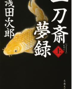 『一刀斎夢録:浅田次郎』を読み終えて