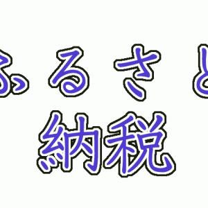 ふるさと納税:奥出雲町 井上醤油店
