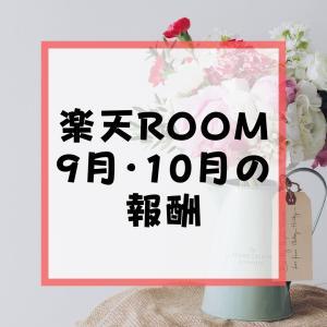 楽天ROOM9月・10月の獲得報酬