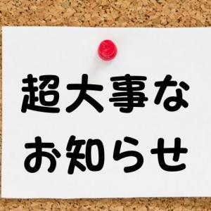 1月29日に私から『糸-ito-』を購入してくれた方にお知らせ