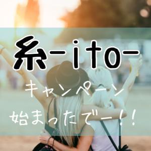 糸-itoのキャンペーンが始まったよー!