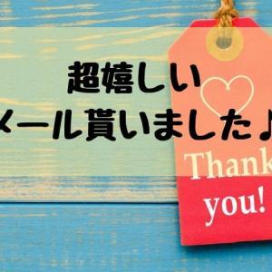 嬉しいメールに歓喜!そしてお願い!m(_ _)m