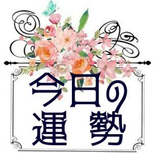 8月13日の運勢|三碧木星戊子「吉日・縁起と究極の方位術」