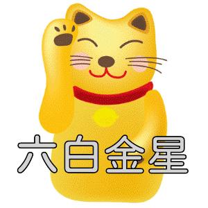 10月30日の運勢|丙午天河水六白(ご利益は混ぜたらキケン)