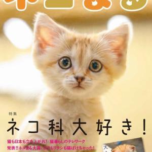 """祝!""""ネコまる2021冬春号「ネコまる大賞」"""""""