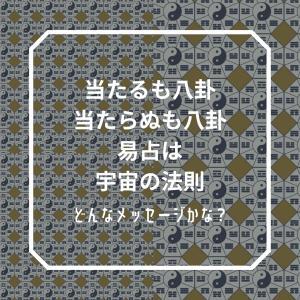 当たるも八卦! 19 地澤臨(ちたくりん)