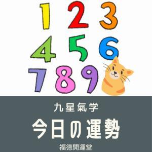 【今日の運勢】8/2(月)~8/6(金)大暑・大雨時行