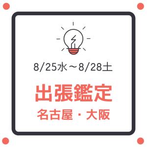 【募集】8月 出張鑑定(大阪・名古屋)