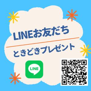 【LINE公式】応募者全員プレゼント(東洋占星術)