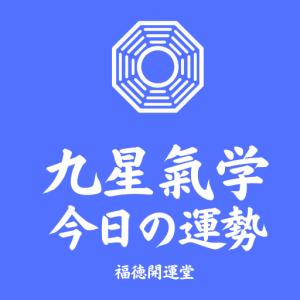【今日の運勢】9/18土~9/22水 玄鳥去