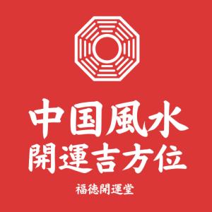 【中国風水吉方位】9/27「ショッピングに使うとき」