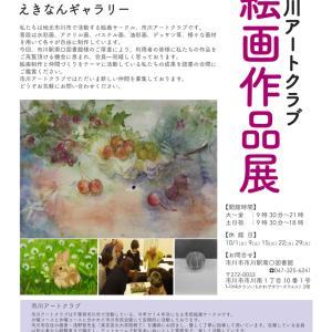 『市川アートクラブ絵画作品展』@市川駅南口図書館(えきなんギャラリー)