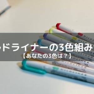 マイルドライナーの3色組み合わせ【あなたの3色は?】