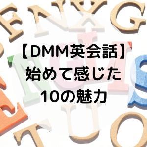 DMM英会話、始めてみた【DMM英会話の10の魅力】