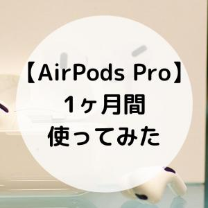 AirPods Proを1ヶ月間使ってみた!【AirPods Proは「買い」なのか?】