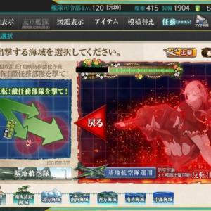 【イベント】梅雨&夏イベ攻略 E4乙 第一&第二輸送ゲージ、ギミック