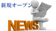 大阪市北区、展望抜群!グランドビル32階「農家ごはん つかだ食堂 阪急32番街店」  2020年6月21日(日)オープン