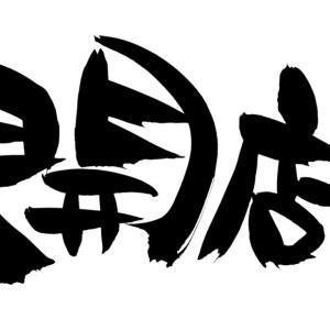 「WORKMAN Plus 木津川店」京都府木津川市 2020年9月24日(木)オープン