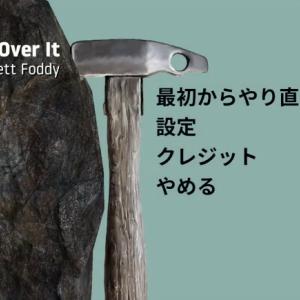 【Getting Over It】壺マッチョの難易度MAX登山